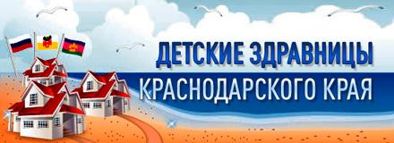 Детские здравницы Краснодарского края