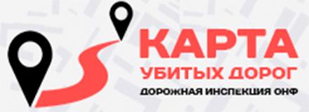 Дорожная инспекция ОНФ - Карта Убитых Дорог