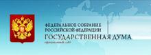 Сайт Государственной Думы РФ
