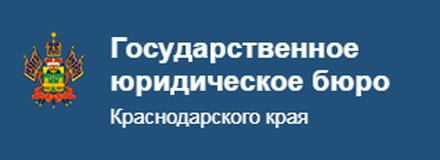 ГосЮрБюро Краснодарского края