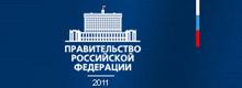 Сайт правительства РФ