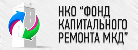 """НКО """"ФОНД КАПИТАЛЬНОГО РЕМОНТА МКД"""""""