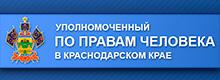 Уполномоченный по правам человека в Краснодарском крае