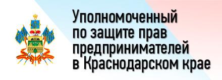 Уполномоченный по защите прав предпринимателей в Краснодарском крае