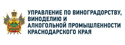 Управление по виноградорству, виноделию и алкогольной промышленности Краснодарского края